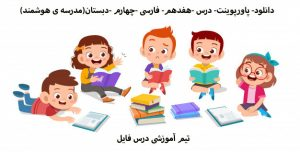 دانلود پاورپوینت درس هفدهم فارسی چهارم دبستان(مدرسه ی هوشمند)