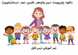 پاورپوینت درس پانزدهم فارسی دوم دبستان(نوروز)