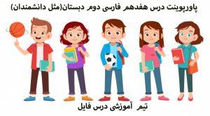 پاورپوینت درس هفدهم فارسی دوم دبستان(مثل دانشمندان)