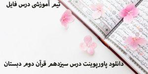 دانلود پاورپوینت درس سیزدهم قرآن دوم دبستان