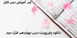 دانلود پاورپوینت درس چهاردهم قرآن دوم دبستان