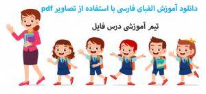 دانلود آموزش الفبای فارسی با استفاده از تصاویر pdf