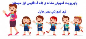 پاورپوینت نشانه ی (ﻓ ف)فارسی اول دبستان