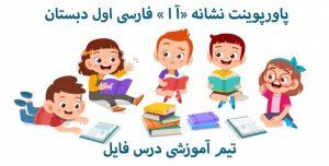 پاورپوینت نشانه «آ ا » فارسی اول دبستان