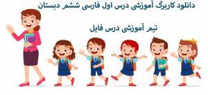 دانلود کاربرگ درس اول فارسی ششم دبستان
