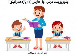 پاورپوینت درس اول فارسی(2) یازدهم(نیکی)