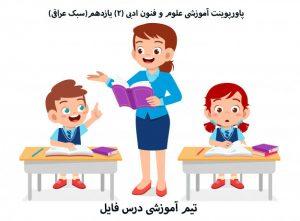 پاورپوینت درس چهارم علوم و فنون ادبی (2) یازدهم(سبک عراقی)