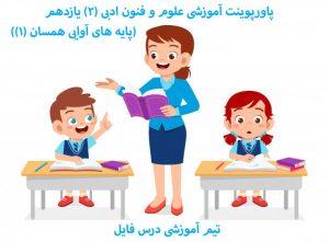 پاورپوینت درس پنجم علوم و فنون ادبی (2) یازدهم(پایه های آوایی همسان (1))