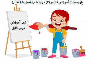 پاورپوینت درس دهم فارسی(3) دوازدهم(فصل شکوفایی)