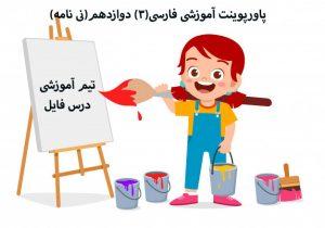 پاورپوینت درس ششم فارسی(3) دوازدهم(نی نامه)