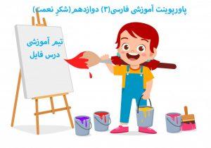 پاورپوینت درس اول فارسی(3) دوازدهم(شکرِ نعمت)