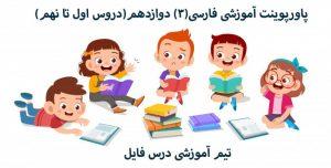 پاورپوینت درس به درس فارسی(3) دوازدهم(دروس اول تا نهم)