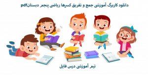 دانلود کاربرگ جمع و تفریق کسرها ریاضی پنجم دبستان(فصل2)pdf