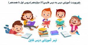 پاورپوینت آماده درس به درس فارسی(3) دوازدهم(دروس اول تا هجدهم)