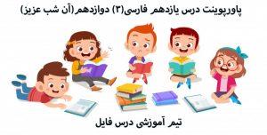 پاورپوینت درس یازدهم فارسی(3) دوازدهم(آن شب عزیز)