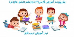 پاورپوینت درس 18 فارسی(3) دوازدهم(عشق جاودانی)