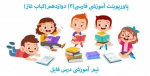 پاورپوینت درس شانزدهم فارسی(3) دوازدهم(کباب غاز)