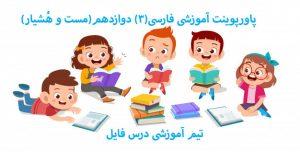 پاورپوینت درس دوم فارسی(3) دوازدهم(مست و هُشیار)