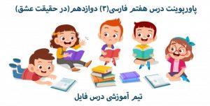 پاورپوینت درس هفتم فارسی(3) دوازدهم(در حقیقت عشق)