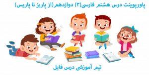 پاورپوینت درس هشتم فارسی(3) دوازدهم(از پاریز تا پاریس)