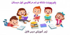 پاورپوینت نشانه ی (مـ م)فارسی اول دبستان