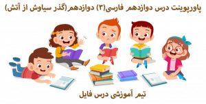 پاورپوینت درس دوازدهم فارسی(3) دوازدهم(گذر سیاوش از آتش)