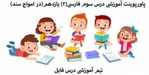 پاورپوینت درس سوم فارسی(2) یازدهم(در اَمواج سِند)