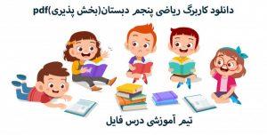 دانلود کاربرگ فصل اول ریاضی پنجم دبستان(بخش پذیری)pdf