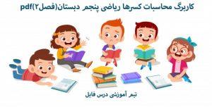 کاربرگ محاسبات کسرها ریاضی پنجم دبستان(فصل2)pdf