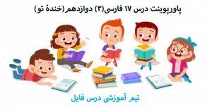 پاورپوینت درس 17 فارسی(3) دوازدهم(خندۀ تو)