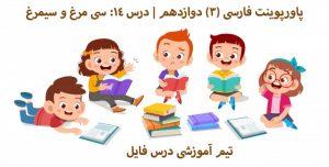 پاورپوینت درس چهاردهم فارسی(3) دوازدهم(سی مرغ و سیمرغ)