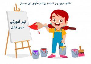 دانلود طرح درس نشانه یـ ی کتاب فارسی اول دبستان