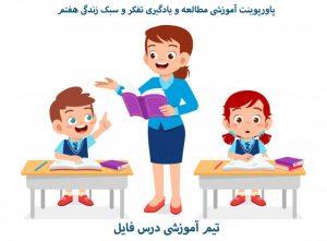 پاورپوینت مطالعه و یادگیری تفکر و سبک زندگی هفتم