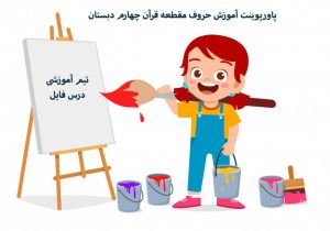 پاورپوینت آموزش حروف مقطعه قرآن چهارم دبستان