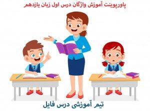 پاورپوینت آموزش واژگان درس اول زبان یازدهم
