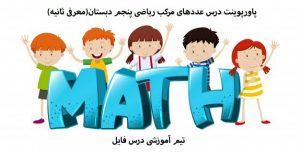 پاورپوینت درس عددهای مرکب ریاضی پنجم دبستان(معرفی ثانیه)
