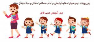 پاورپوینت درس مهارت هاي ارتباطي و اداب معاشرت تفکر و سبک زندگی هفتم