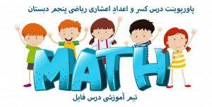 پاورپوینت درس کسر و اعدادِ اعشاری ریاضی پنجم دبستان