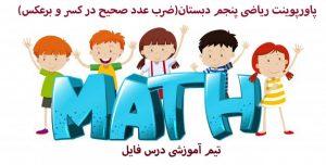 پاورپوینت ریاضی پنجم دبستان(ضرب عدد صحیح در کسر و برعکس)