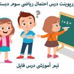 پاورپوینت درس احتمال ریاضی سوم دبستان