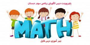 پاورپوینت درس الگویابی ریاضی سوم دبستان