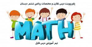 پاورپوینت درس تقارن و مختصات ریاضی ششم دبستان
