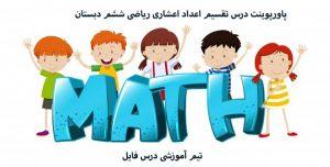 پاورپوینت درس تقسیم اعداد اعشاری ریاضی ششم دبستان