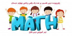 پاورپوینت درس تقسیم بر عدد یک رقمی ریاضی چهارم دبستان