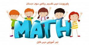 پاورپوینت درس تقسیم ریاضی سوم دبستان
