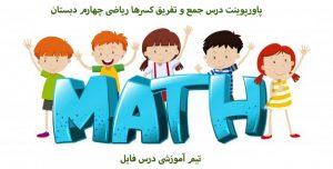 پاورپوینت درس جمع و تفریق کسرها ریاضی چهارم دبستان