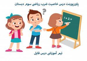 پاورپوینت درس خاصیت ضرب ریاضی سوم دبستان