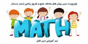 پاورپوینت درس روش های مختلف جمع و تفریق ریاضی ششم دبستان