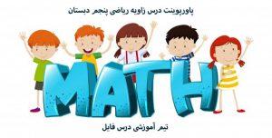پاورپوینت درس زاویه ریاضی پنجم دبستان