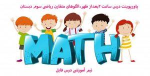 پاورپوینت درس ساعت 2بعداز ظهر،الگوهای متقارن ریاضی سوم دبستان
